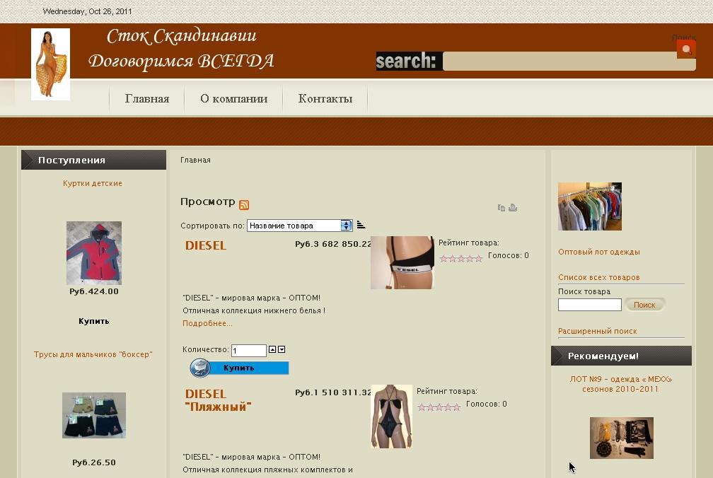 Интернет Магазин Одежды В Контакте