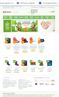 55cfd33babe Готовый бизнес Продам интернет-магазин детских товаров с ТМ