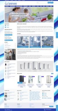 67792f59f51 Готовый бизнес Продам интернет-магазин сантехники