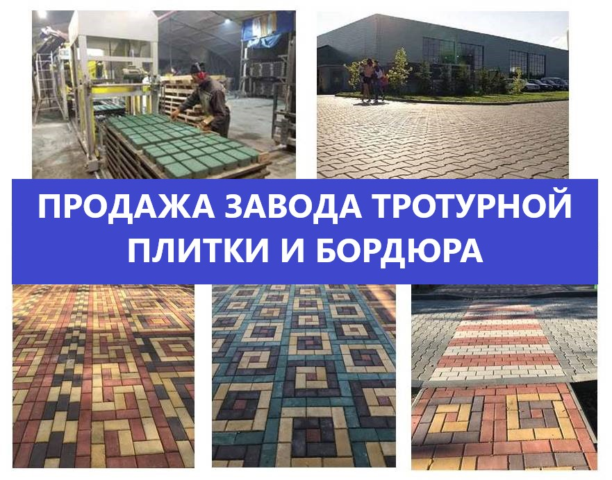 Продажа завода тротуарной плитки и бетонных изделий для строительства
