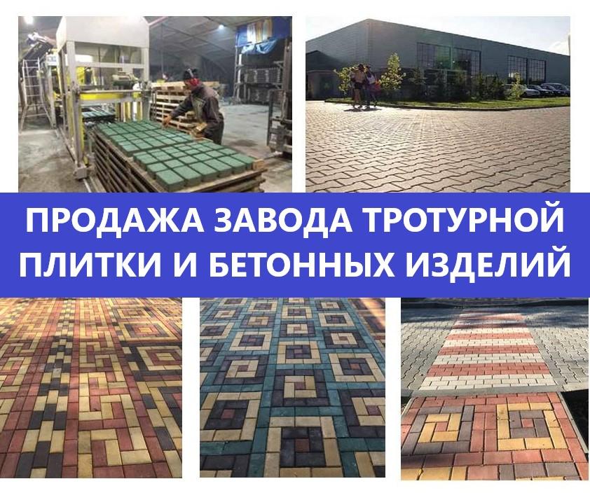 Продажа завода тротуарной плитки и бетонных изделий для дорог и строительства